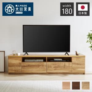 テレビ台 日本製 大川家具 完成品 幅180cm ローボード TV台 TVボード 木製 テレビボード 木製 42インチ 32インチ 52インチ 代引不可|rcmdse