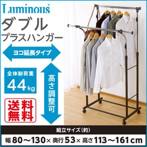 【商品仕様】 本体サイズ:幅80~130(調整可能)×奥行53×高さ113〜161cm 本体重量:4...