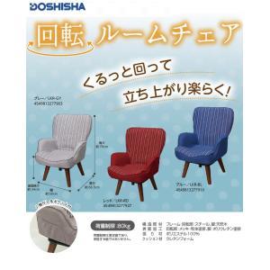 回転式ルームチェア ルノン 回転座椅子 リラックスチェア インテリアチェア コンパクトチェア 一人掛けソファー|rcmdse|02