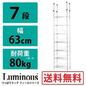 Luminous ルミナス つっぱりラック フィールシリーズ スチールラック テンションラック 耐震 突っ張り|rcmdse