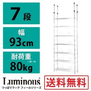 Luminous ルミナス つっぱりラック フィールシリーズ スチールラック テンションラック 耐震 突っ張り メタル ラックの写真