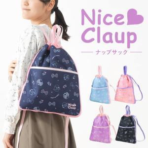 ナイスクラップ NICE CLAUP ナップサック NC32...