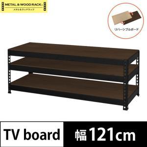メタル&ウッドテレビボード 3段 ブラック 幅121cm TVボード テレビボード テレビラック ウッド リバーシブル 代引不可 rcmdse