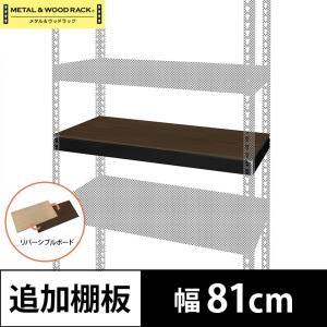 メタル&ウッド スチールラック 追加棚板 81幅専用 リバーシブル ラック シェルフ 棚 ウッド 代引不可|rcmdse