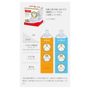 NUK ヌーク ネイチャーセンスほ乳びん ポリプロピレン製 260ml/シリコーン/ピンク FDNK04204144|rcmdse|05