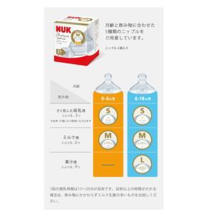 NUK ヌーク ネイチャーセンス替えニップル 2個入 0-6カ月用/Mミルク FDNK0411112|rcmdse|04