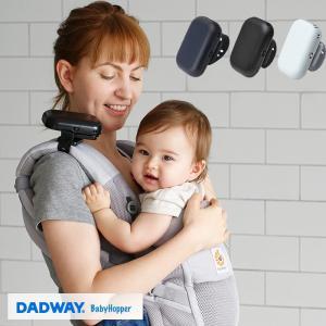 BabyHopper ベビーホッパー ベビーカー&ベビーキャリア用ポータブル扇風機 CKBH05401 CKBH05402|rcmdse