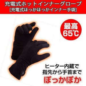 充電式ホットインナーグローブ 充電式ほっかほっかインナー手袋 充電式手袋 インナー手袋 ホットインナーグローブ ヒートグローブ ヒーター手袋 ポイント10倍