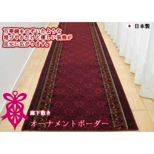 廊下敷き 廊下マット 65cm×540cm 新商品 新着 オーナメントボーダー カーペット 代引不可 ロングカーペット 洗える 日本製