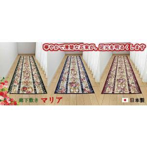 廊下敷き 廊下マット 65cm×540cm 高級な マリア カーペット 中古 洗える 代引不可 ロングカーペット ウォッシャブル