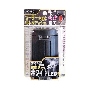 カシムラ ソーラーボトルアッシュ ブラック AK189 JANコード 4907986611892  ...