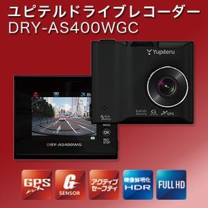 YUPITERU ユピテル ドライブレコーダー DRY-AS400WGC ポイント10倍