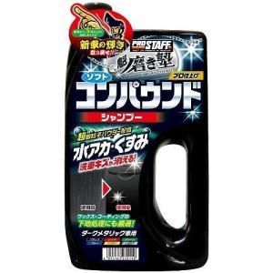 プロスタッフ 車用 魁磨き塾 コンパウンドシャンプー ダーク S99 rcmdse