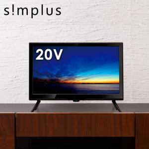 20型 液晶テレビ simplus シンプラス 20V 20インチ LED液晶テレビ 1波 外付けHDD録画機能対応 SP-20TV01TW ブラック|rcmdse