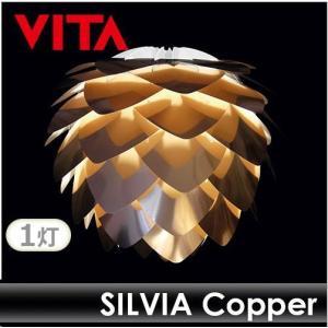 北欧ペンダントライト 天井照明 VITA SILVIA Copper ヴィータ シルビア コパー 代引不可 rcmdse