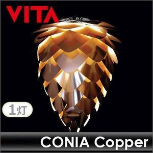 北欧ペンダントライト 天井照明 VITA CONIA Copper ヴィータ コニア コパー 代引不可 rcmdse