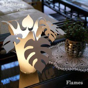 テーブルランプ デスクライト Flames フレイムス MONSTERA モンステラ DS 043|rcmdse