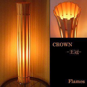 スタンドライト フロア 間接照明 Flames フレイムス CROWN 王冠 DF 020|rcmdse