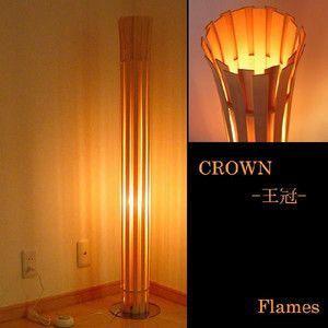 スタンドライト フロア 間接照明 Flames フレイムス CROWN 王冠 DF 020 2|rcmdse