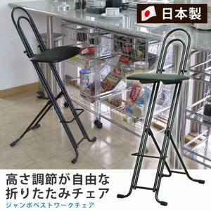 ルネセイコウ 高さ調節が自由な折りたたみチェア ジャンボベストワークチェア 日本製 完成品 LP-800 代引不可|rcmdse