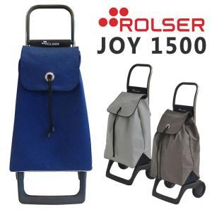 ロルサー ROLSER ショッピングカート おしゃれ 折りたたみ  JOY 1500シリーズ リフレクター  スペイン製  軽量 静か 安定 ポイント15倍|rcmdse