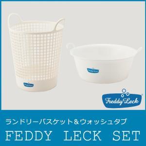フレディレック ランドリーバスケット+ウォッシュタブセット 洗濯かご 持ち手 軽量   FREDDY LECK 北欧 白 おしゃれ シンプル rcmdse
