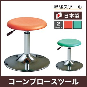 ルネセイコウ 昇降スツール コーンブロースツール 日本製 完成品 CNP-3750 代引不可|rcmdse