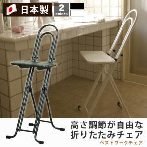 ルネセイコウ 高さ調節が自由な折りたたみチェア ベストワークチェア 日本製 完成品 LP-235 代引不可|rcmdse