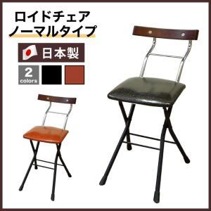 ルネセイコウ 折り畳み椅子 ロイドチェア-ノーマルタイプ 折りたたみ椅子 フォールディングチェア ダイニングチェア イス 日本製 LYD-48 代引不可|rcmdse