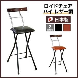 ルネセイコウ カウンターチェア 折りたたみチェア ロイドチェア ハイ レザー調 ハイチェア バーチェア 椅子 レトロ 折りたたみ LYD-65 代引不可|rcmdse