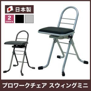 ルネセイコウ プロワークチェアスイングミニ 日本製 完成品 PW-200S 代引不可|rcmdse