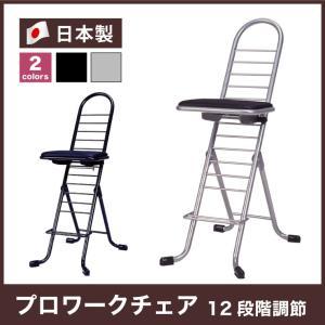 ルネセイコウ プロワークチェア 12段階調節 完成品 日本製 折りたたみ可能 作業チェア 快適姿勢 PW-500 代引不可|rcmdse