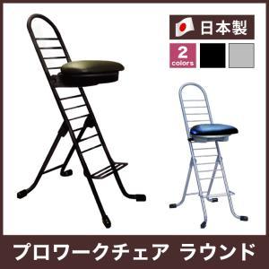 ルネセイコウ プロワークチェアラウンド 日本製 完成品 PW-700R 代引不可|rcmdse