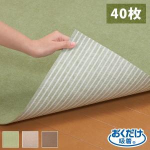 サンコー ズレにくい タイルカーペット 30×30cm 40枚セット 日本製 バリアフリー はっ水 タイル カーペット ジョイント マット 撥水|rcmdse