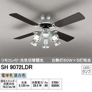 オーデリック シーリングファン SH9072LDR|rcmdse