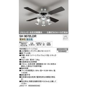 オーデリック シーリングファン SH9072LDR|rcmdse|02