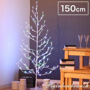 レインボーブランチツリー 150cm プレゼント 冬 電飾 H150 カラフル 室内 照明 かわいい...