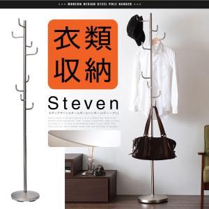 モダンデザインスチールポールハンガー【Steven】スティーブン 代引不可|rcmdse
