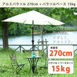 アルミパラソル 270cm パラソルベース15kg セット ガーデン 日よけ エクステリア アウトドア パラソルスタンド 軽量 代引不可 ポイント10倍