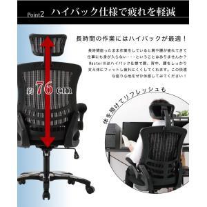 オフィスチェア アームアップチェア マスター3 オフィス チェア チェアー ハイバック 肘あり ひじ掛け ヘッドレスト|rcmdse|05