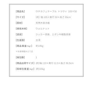 ウチカフェテーブル トラヴィ 105×50|rcmdse|03
