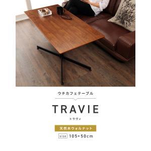 ウチカフェテーブル トラヴィ 105×50|rcmdse|04