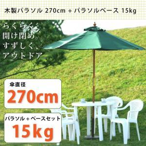 木製パラソル 270cm パラソルベース15kg セット ガーデン 日よけ エクステリア アウトドア パラソルスタンド 代引不可 ポイント10倍