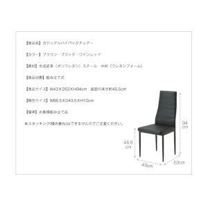 ダイニングチェア 単品 カジュアルハイバックチェア ハイバックチェア 椅子 イス チェアー 食卓椅子 1脚 ブラック ブラウン レッド シンプル モダン 代引不可|rcmdse|06