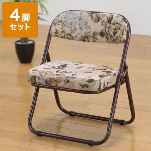 高座椅子 軽くて折りたためる高座椅子 4脚セット 折りたたみ可 座椅子 和座椅子 いす チェア ゴブラン柄 代引不可 rcmdse