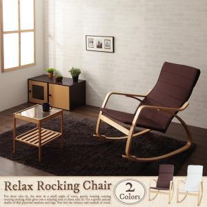 リラックスロッキングチェア パーソナルチェア 1人掛け リラックスチェア ロッキングチェア 木製 アームチェア ハイバック チェア チェアー 椅子 イス|rcmdse