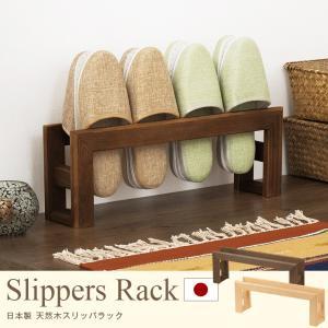 スリッパ ラック スリッパラック 収納 玄関収納 玄関 木製 天然木 スリム シンプル ブラウン ナチュラル 日本製 1段 RS-1748|rcmdse