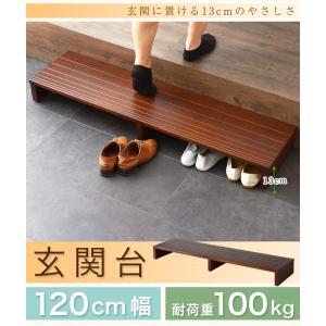 玄関台 幅120cm 玄関 台 踏み台 ステップ 木製 玄関ステップ 段差 軽減 靴 昇降台 補助具 足場 完成品|rcmdse|03