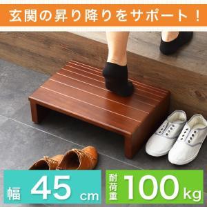 玄関台 幅45cm 玄関 台 踏み台 ステップ 木製 玄関ステップ 段差 軽減 靴 昇降台 補助具 足場 完成品|rcmdse