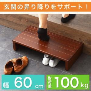 玄関台 幅60cm 玄関 台 踏み台 ステップ 木製 玄関ステップ 段差 軽減 靴 昇降台 補助具 足場 完成品|rcmdse